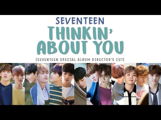 [LYRICS/가사] SEVENTEEN (세븐틴) - THINKIN' ABOUT YOU [Special Album Director's Cut]