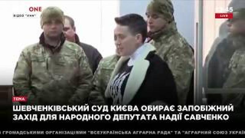 Обращение Савченко к прокурорам: не делайте из себя идиотов! 23.03.18