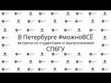 В Петербурге #можноВСЁ Вячеслав Полунин (2017) FHD