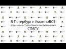 В Петербурге можноВСЁ Вячеслав Полунин 2017 FHD