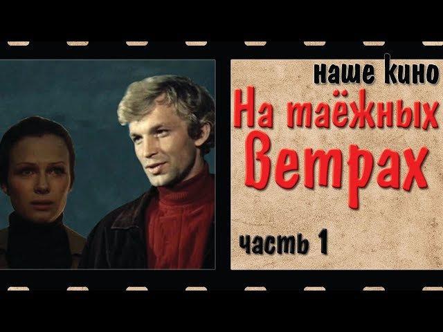 На таёжных ветрах. Экранизация. Кино ссср. Наше кино. 1979. Часть 1.