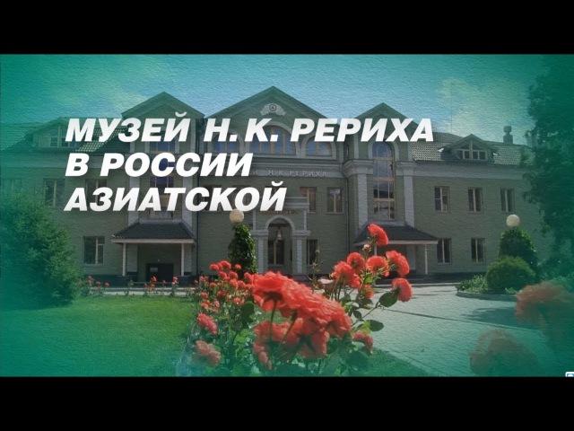Музей Н.К. Рериха в России Азиатской. Фильм СибРО к Юбилею Музея 2017