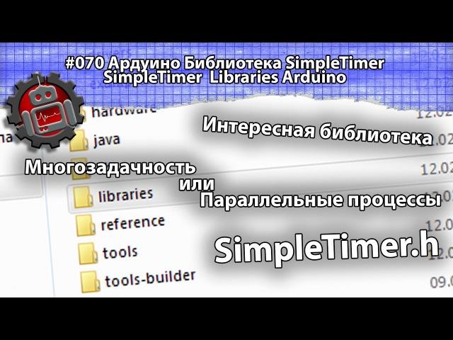 070 Ардуино Библиотека SimpleTimer Libraries Arduino