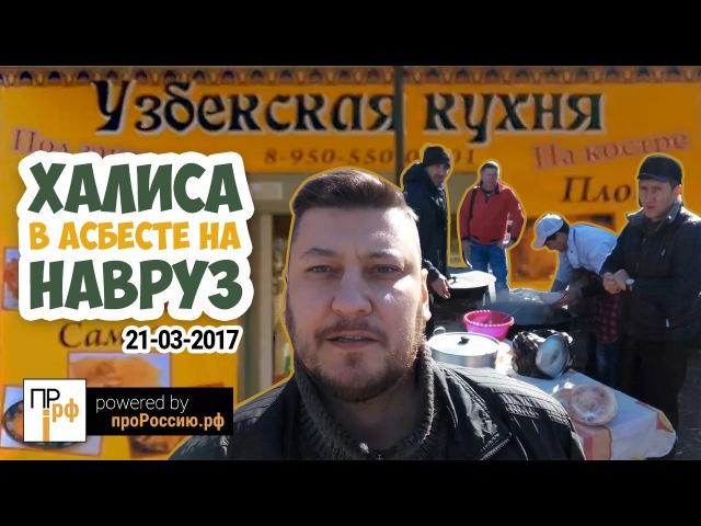 В Асбесте на НАВРУЗ угощали кашей ХАЛИСА с бараниной - 21.03.17