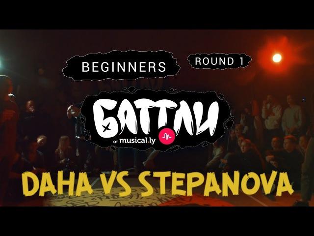 Батт.ли от musical.ly | BEGINNERS | ROUND 1 DAHA VS STEPANOVA