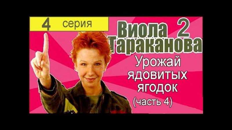 Виола Тараканова В мире преступных страстей 2 сезон 4 серия (Урожай ядовитых ягод...