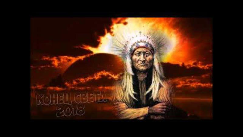 ►Конец Света 2018: Апокалипсис приближается – предсказание индейцев хопи указывает на 2018 год!