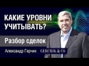 📚 Какие уровни учитывать Разбор сделок с Александром Герчиком