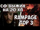 DOTA 2 SHADOW FIEND RAMPAGE 7 09 ДОТА 2 СФ РАМПАГА В ПАТЧЕ 7 08 RAMPAGE TOP 3 WTF MOMENTS RAMPAGE SF