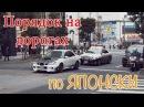 Автомобильные штрафы и правонарушения в Японии Автомобиль в Японии для