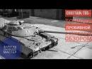 Chieftain/T95-Точный,пробивной,с отл. обзором.Фарм на Ласвилле.Мастер.World Of Tanks. WOT XBOX PS4