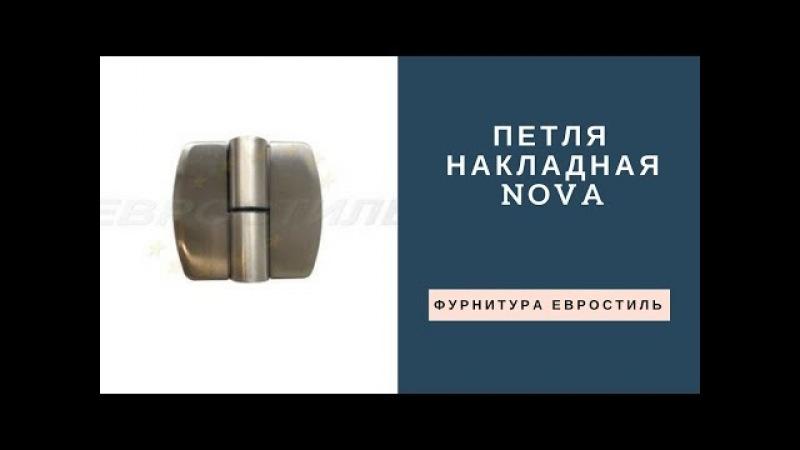 Петля накладная Nova для сантехнических перегородок| Евростиль
