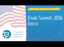 Email Summit 2016. Intro