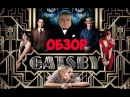 Обзор: Великий Гэтсби (The Great Gatsby)