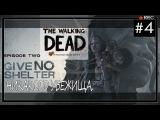 The Walking DEAD: Michonne. Очередные воспоминания Мишон. Расправа с Рэндаллом