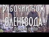 Рабочий нож оленевода. Полный обзор, Ч.-2 ( Якутский, эвенкийский )