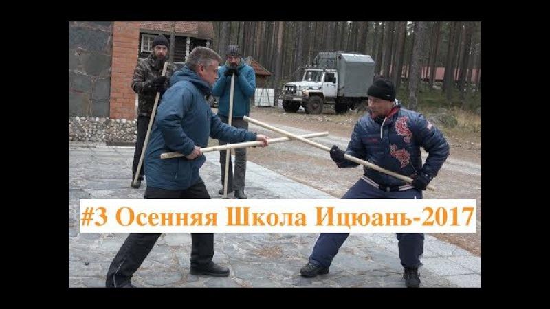 3 ОСЕННЯЯ ШКОЛА ИЦЮАНЬ-2017 (4.11.17 день) Гуньфа, Туйшоу