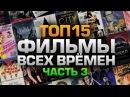 ТОП15 ФИЛЬМОВ ВСЕХ ВРЕМЁН часть 3