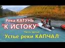 К истоку реки КАТУНЬ 3/ река КАПЧАЛ, ледник Геблера/ Самый редко посещаемый р-н АЛТАЯ/