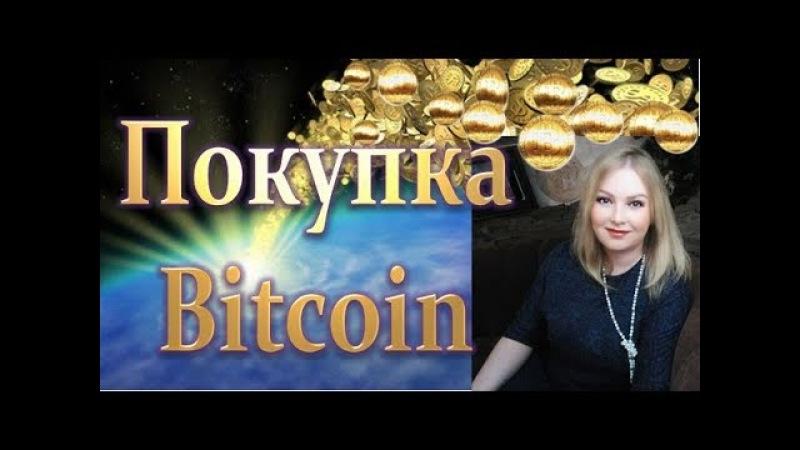 Как купить криптовалюту виткойн в обменнике и как завести Bitcoin в кабинет Dreamtowards ТАИСИЯ МИГ