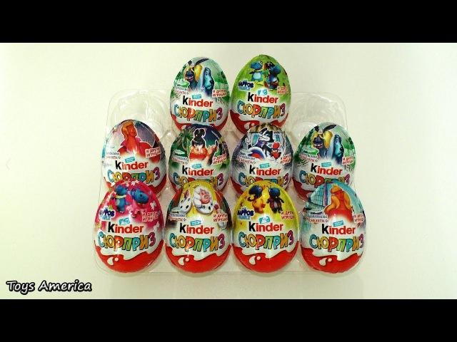 10 Surprise Eggs, Kinder Surprise, Mixart, Sprinty, Natoons, Bremen town musicians.