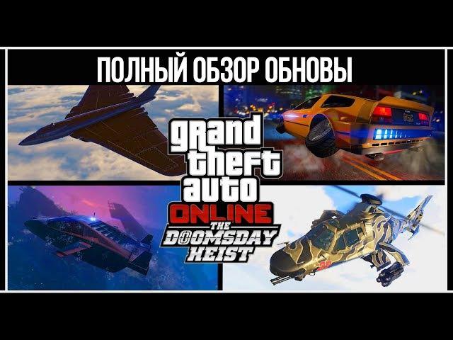 GTA Online: Полный обзор обновления «Ограбление «Судный день»
