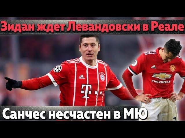 Зидан ждет Левандовски, Алексис Санчес несчастен в МЮ, Реал и Барселона могут потерять футболистов