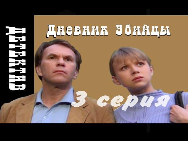 Дневник убийцы 3 серии (детектив)