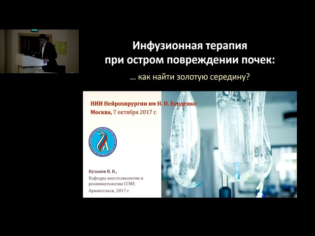 Инфузионная терапия при остром повреждении почек Кузьков В.В.