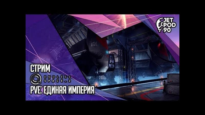 ENDLESS SPACE 2 от Amplitude Studios и Sega. ДОЛГИЙ СТРИМ! PvE: