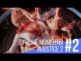 Лучшие игровые моменты Injustice 2 #2