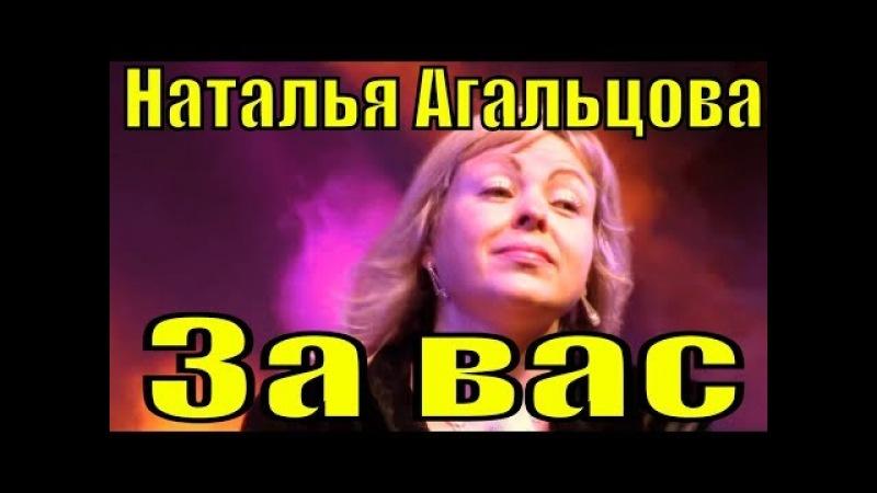 Песня За вас Наталья Агальцова Челябинск автор исполнитель
