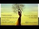 КАК СТАТЬ СЧАСТЛИВОЙ Уникальная нейрографическая практика «НЕЙРОДРЕВО» на тему Счастье.