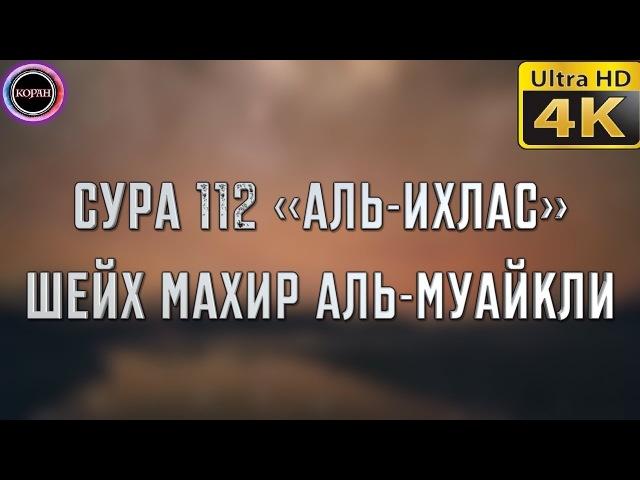 Сура 112 «аль-Ихлас» [Шейх Махир аль-Муайкли]