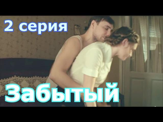 Забытый 2 серия Лучший фильм о советском сыщике в послевоенном мире