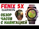 Garmin Fenix 5X Обзор / GPS Навигатор в часах?