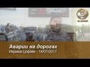 Аварии на дорогах - Икрима Цороев - 14/07/2017