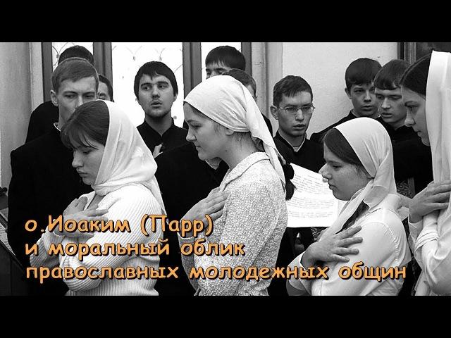 5 о Иоаким Парр и моральный облик православных молодёжных общин