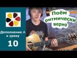 Советы со стримов: Ритмика вокала Батарейка- Жуки (как петь), доп к уроку 10