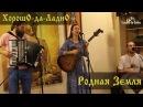 Екатерина Ратушная и ХорошО-да-ЛаднО - Родная Земля