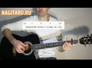 Странные танцы - Технология - Аккорды простые и разбор Песни под гитару - Nagitaru