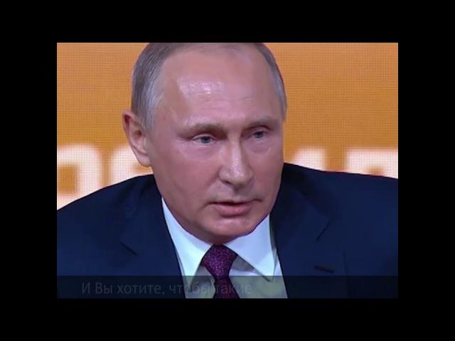 путин: Вы хотите госпереворот'а?