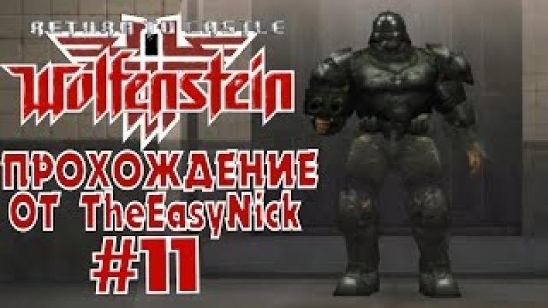 Return to Castle Wolfenstein. Прохождение. 11. Убер-солдат.