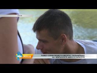 РЕН Новости Псков от 12.10.2017 # Сорин попал в десятку на чемпионате мира в Сарасоте