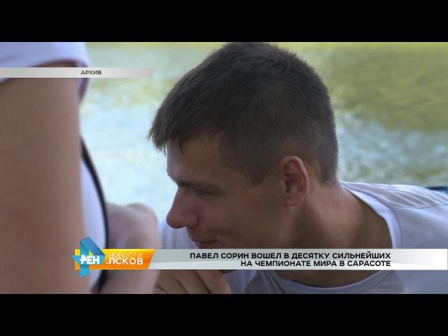 РЕН Новости Псков от 12.10.2017 Сорин попал в десятку на чемпионате мира в Сарасоте