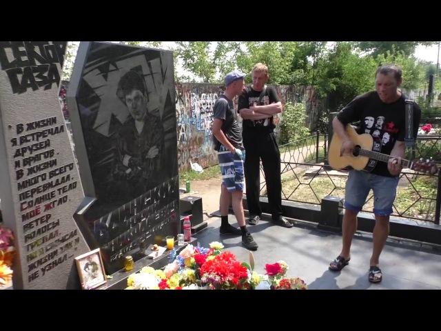 Классная песня посвященная Юре Хою/09.08.2014