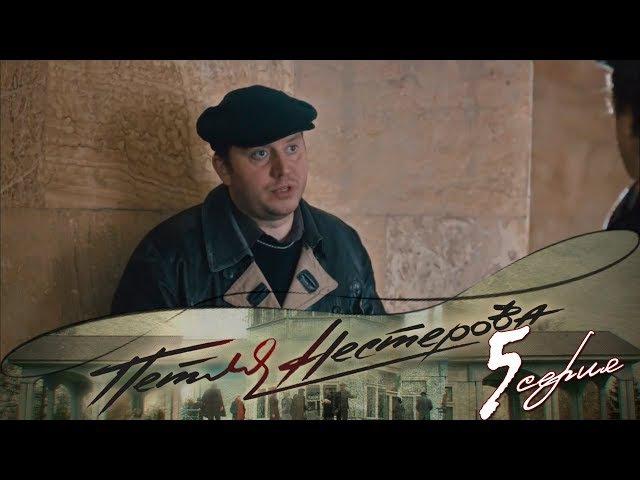 Петля Нестерова. 5 серия