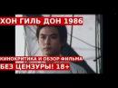 ХОН ГИЛЬ ДОН 1986 Обзор и Отзывы о Фильме Без Цензуры 18