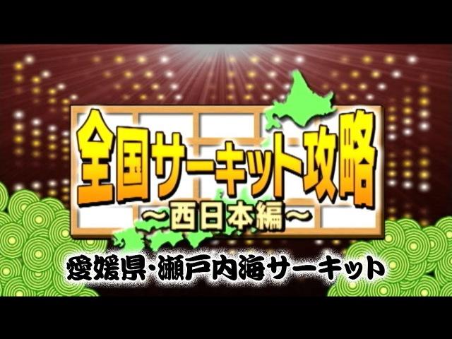 Drift Tengoku VOL.57 — サーキット攻略 西日本 Setonaikai Circuit.