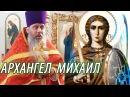 Собор Архистратига Михаила. Головин Владимир
